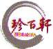 江苏珍百轩食品有限公司