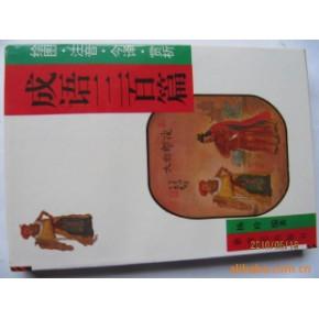 特价批发古典文学入门小丛书【成语三百篇】2.5元