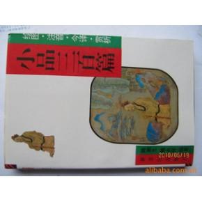 特价批发古典文学入门小丛书【小品三百篇】2.5元