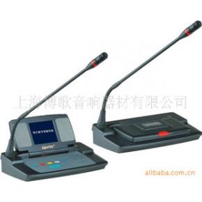 海天电子全数字会议系统HT-9000数字列席机