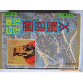 特价库存精装古典名著图书【前后汉通俗演义】4元1本