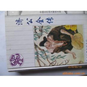 精装特价库存图书中国古代四大神话小说【济公全转】4元1本