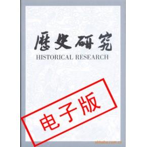 销售 电子版《历史研究》1994~2010  单期