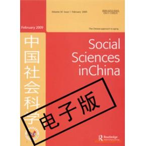 销售 电子版《中国社会科学》英文版 1994~2010  单期