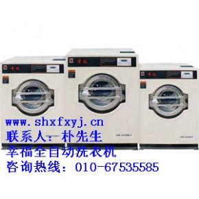 洗衣房洗涤设备 洗衣房洗衣机 幸福洗衣房洗涤设备