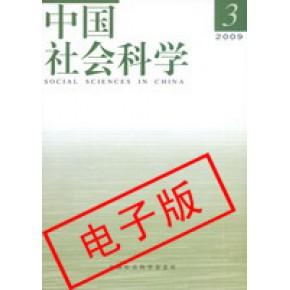 销售 电子版《中国社会科学》双月刊  单期