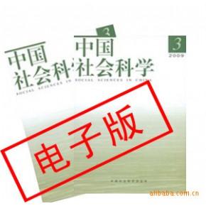 销售 电子版《中国社会科学》双月刊 全年6期 (推广期优惠活动)