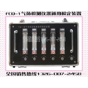 FCQ-1气体检测仪通用检定装置