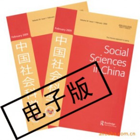 销售 电子版《中国社会科学》英文版 季刊 全年4期 (优惠中)