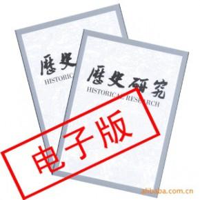 销售 电子版《历史研究》双月刊 全年6期(推广期优惠活动)