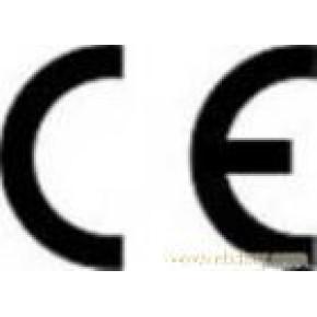 苏州CE认证CE认证流程CE认证价格