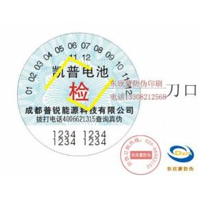 防伪标签、易碎标签、封口标签由东欣蒙防伪公司服务
