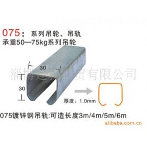 生产销售各种镀锌吊轨 吊滑轮 承重75-450kg