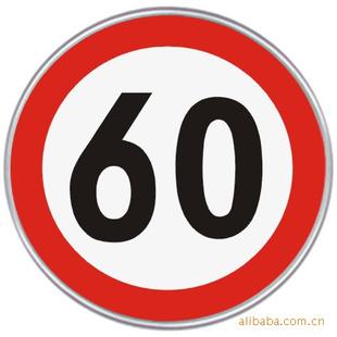 【限速标志牌,】 新疆德瑞交通设施有限公司