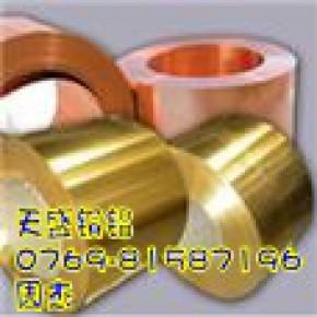 全软H80黄铜带,福建H85黄铜卷带,上海H75高精黄铜带