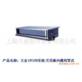 大金商用中央空调天花板内藏风管式FXDP140KMVC