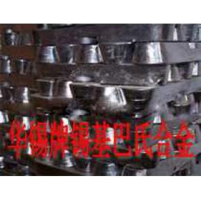 巴氏合金|巴氏合金轴瓦|巴氏合金成分|巴氏合金熔点|巴氏合金浇注