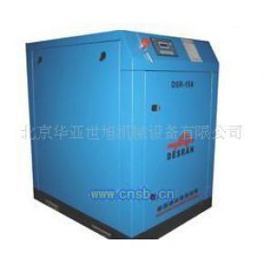 德国德斯兰螺杆压缩机北京专业供应商提供螺杆空压机