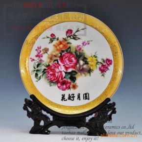 婚庆用品 装饰礼品陶瓷器 《花好月圆》瓷盘 家居用品  创意摆设