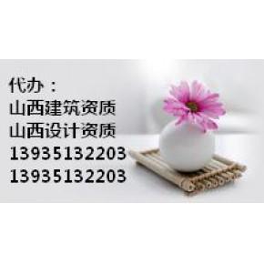 忻州原平代县神池五寨五台偏关建筑资质代办、21项工程设计资质代办