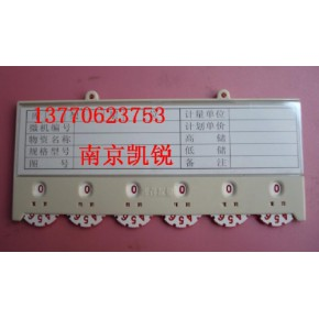 库房标签卡,南京物资标牌,磁性标签卡,磁性卡套-13770623753