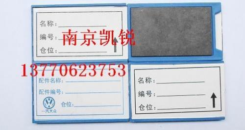 南京磁性库位卡,材料卡,南京仓库标牌,磁性标签卡,标牌-13770623753