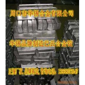 国标铅基合金16-16-2  铅锑合金 铅锡合金 轴承合金,品质保证