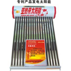发电专利亚热带太阳能热水器
