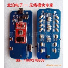 批发无线模块 汽车电子无线模块 提供全面技术支持
