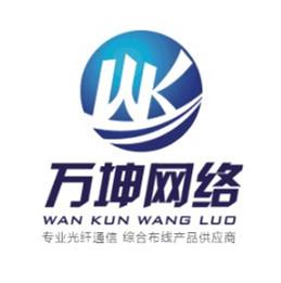 广州市万坤网络科技有限公司
