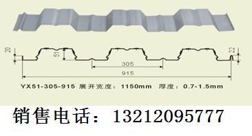 2w-915型镀锌钢承板