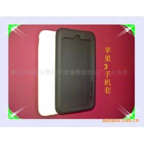 苹果3手机套、硅胶保护套、负离子矽胶套、彩印硅胶套