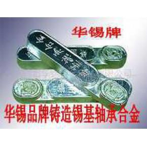 铸造锡基巴氏合金11-6