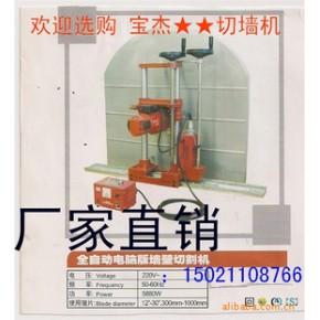 上海优惠供应-宝杰切墙机
