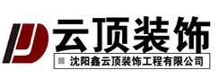 沈阳鑫云顶装饰装修有限公司
