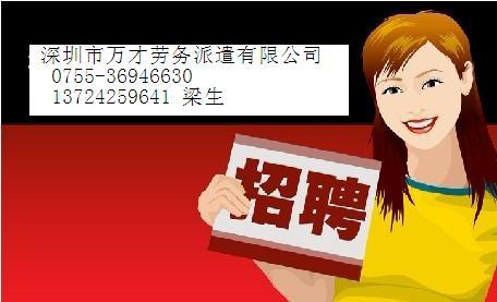 【深圳临时工保安员提供 宴会帮工派单员 短工
