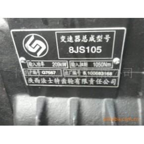 中国创造,全球震撼 8JS105