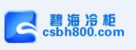 长沙市比碧海制冷设备有限公司