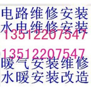 天津南开区电路安装改装维修电路 电路检测漏保安装更换安装灯具