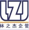 上海林之杰企业管理咨询有限公司