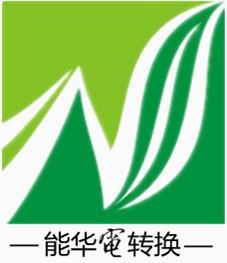 济南能华电源设备有限公司