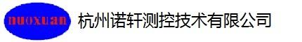杭州诺轩测控技术有限公司