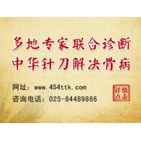 南京技术好的颈椎病专家 南京比较权威的颈椎病医院