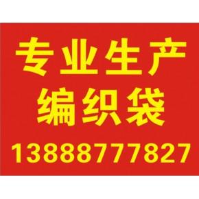 昆明编织袋厂生产厂家价格报价