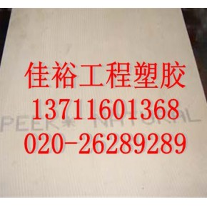 PEEK产地≌进口≌PEEK板材∞~∞PEEK板材