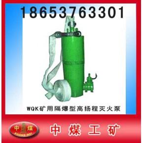 新 高扬程灭火泵 矿用高扬程灭火泵