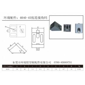4040工业铝材45度连接角码