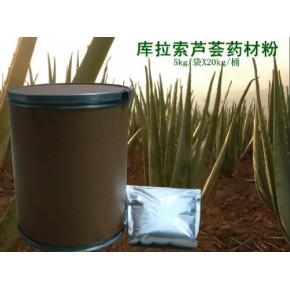 库拉索芦荟原料
