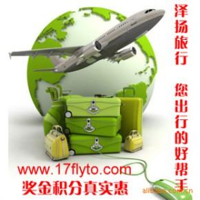 合肥到香港特价机票 打折机票 香港电子机票