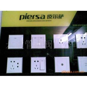 皮尔萨牌墙壁开关插座,皮实耐用,环保安全,中国驰名品牌。